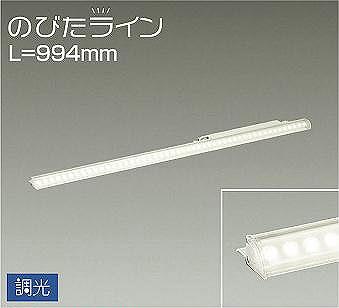 DSY-5255AWG ダイコー 間接照明 LED 温白色 調光