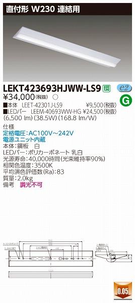 東芝 TENQOO 40W形 直付 LEDベースライト W230 連結用 LEKT423693HJWW-LS9 温白色