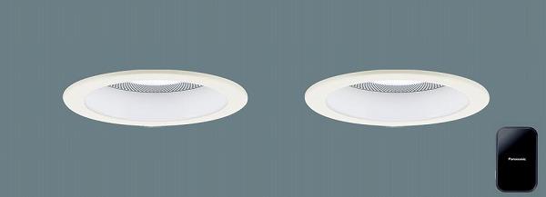 XAD1116NLB1 パナソニック スピーカ内臓ダウンライトセット ホワイト LED 昼白色 調光 Bluetooth 拡散 (XLGB79020LB1 後継品)