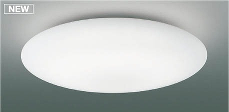 AH48882L コイズミ シーリングライト LED(電球色+昼光色) ~6畳