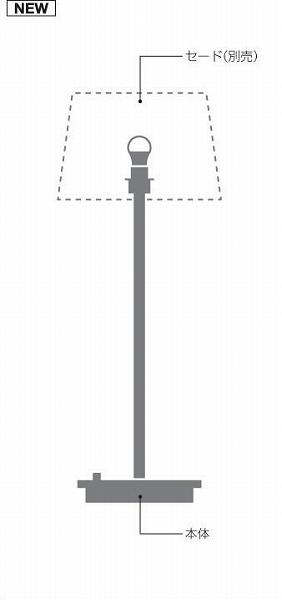 AT49309L コイズミ フロアスタンド LED(電球色)