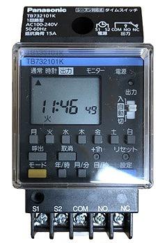 TB732101K パナソニック 年間式タイムスイッチ