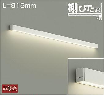 DBK-40501A ダイコー ブラケット L=915mm LED(温白色)