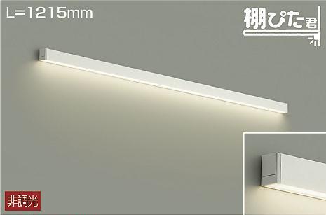 DBK-40502A ダイコー ブラケット L=1215mm LED(温白色)