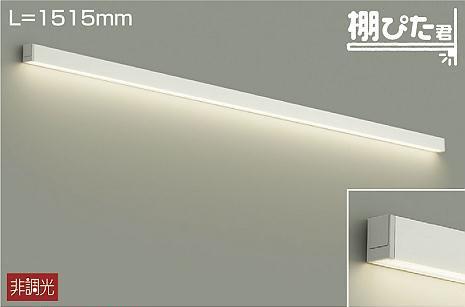 DBK-40503A ダイコー ブラケット L=1515mm LED(温白色)