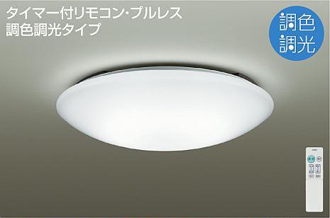 DCL-40509 ダイコー シーリングライト LED(調色) ~10畳