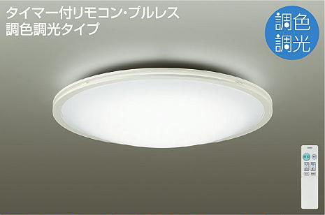 DCL-40564 ダイコー シーリングライト LED(調色) ~10畳