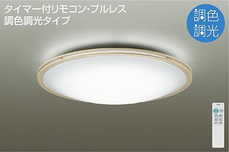 DCL-40566 ダイコー シーリングライト LED(調色) ~8畳
