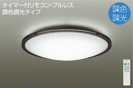 DCL-40569 ダイコー シーリングライト LED(調色) ~8畳
