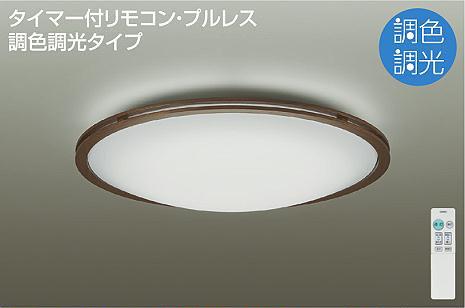 DCL-40573 ダイコー シーリングライト LED(調色) ~10畳