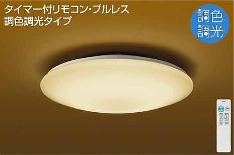 DCL-40575 ダイコー 和風シーリングライト LED(調色) ~8畳