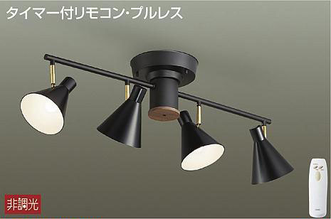 DSL-40486Y ダイコー スポットライト LED(電球色)