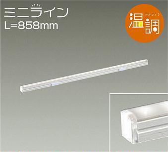 DSY-5268FW ダイコー 間接照明用器具 L=858mm LED(調色) 調光