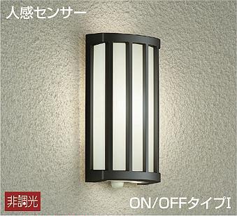 DWP-40622A ダイコー ポーチライト LED(温白色) センサー付