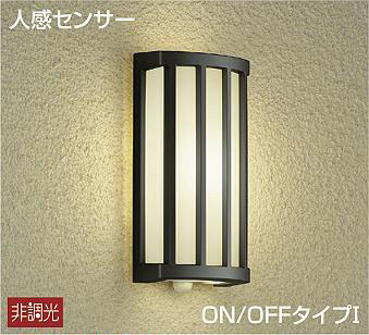 DWP-40622Y ダイコー ポーチライト 黒 LED(電球色) センサー付