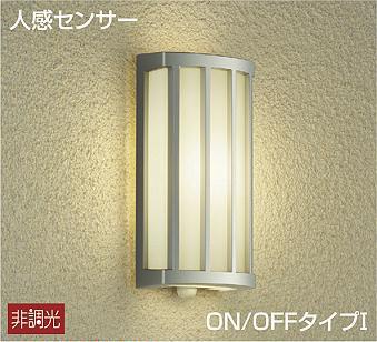 DWP-40623Y ダイコー ポーチライト シルバー LED(電球色) センサー付