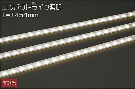 DWP-4865YTE ダイコー 間接照明器具 L=1454mm LED(電球色)