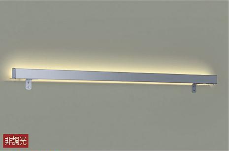 DWP-5231YSE ダイコー 間接照明器具 LED(電球色)