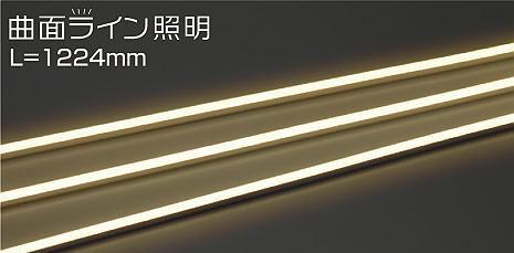 DWP-5275YT ダイコー 間接照明器具 L=1170mm LED(電球色)