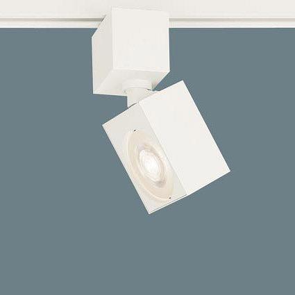 ライト 照明器具 配線ダクトレール ライティングレール XLGB54962CB1 後継品 レール用スポットライト ※調光器別売です 調光 ホワイト 驚きの値段 XAS3520LCB1 電球色 メーカー直送 LED パナソニック 集光