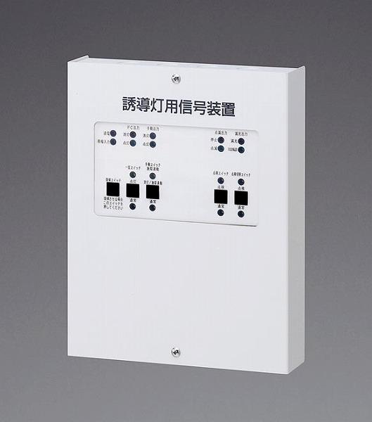 FF90023 パナソニック 誘導灯用信号装置