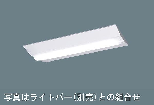 XLX210DENCRX9 パナソニック ベースライト 20形 LED 昼白色 WiLIA無線調光 (XLX210DENJ 後継品)