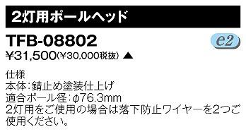 TFB-08802 東芝 スポットライト用アダプター