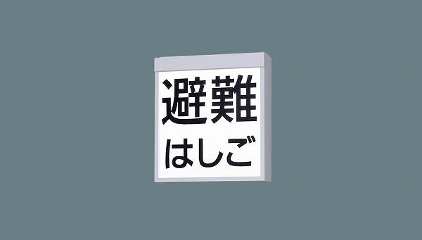 FA20390JLE1 パナソニック 防災設備標示灯 LED (FA20390 後継品) (FA20390LE1 後継品)