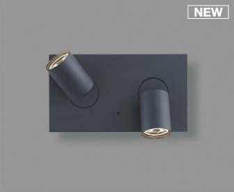 AB50417 コイズミ ブラケット ブラック LED(温白色) 中角