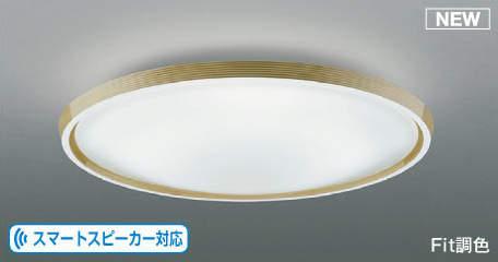 AH50647 コイズミ シーリングライト LED(調色) ~8畳