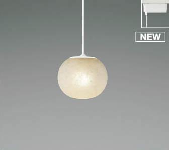 AP50360 コイズミ ペンダント LED(電球色)