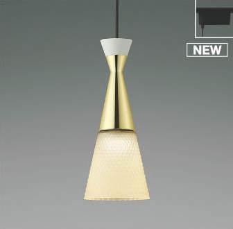 AP50642 コイズミ ペンダント LED(電球色)