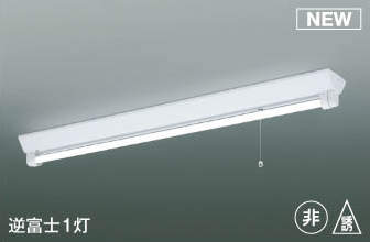 AR45788L1 コイズミ 非常・誘導灯 LED(昼白色)