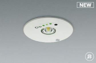 AR50618 コイズミ M形非常灯 LED(昼白色)
