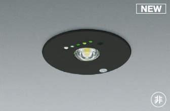 AR50620 コイズミ M形非常灯 ブラック LED(昼白色)