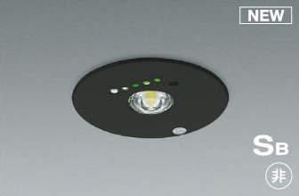 AR50623 コイズミ S形非常灯 ブラック LED(昼白色)