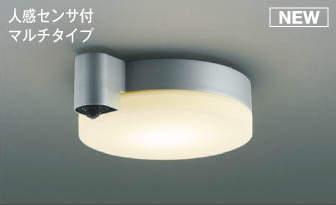 AU50481 コイズミ 軒下用シーリングライト シルバー LED(電球色) センサー付