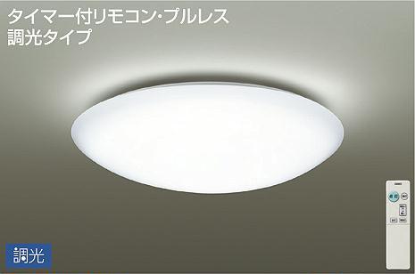DCL-40759W ダイコー シーリング LED 昼白色 調光 ~12畳