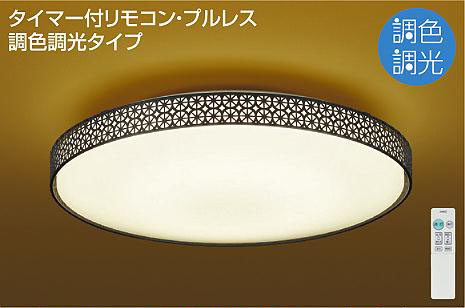 DCL-40920 ダイコー シーリング 黒 LED 調光 調色 ~8畳