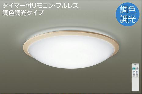DCL-40925 ダイコー シーリング アッシュ LED 調光 調色 ~6畳
