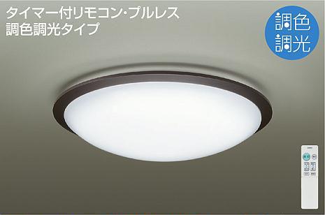 DCL-40928 ダイコー シーリング ブラウン LED 調光 調色 ~6畳