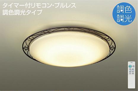 DCL-40940 ダイコー シーリング ブラック LED 調光 調色 ~8畳