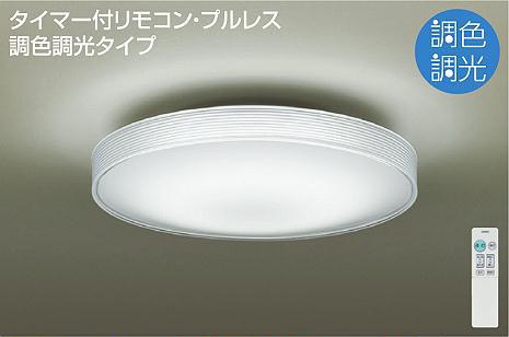 DCL-40941 ダイコー シーリング LED 調光 調色 ~6畳