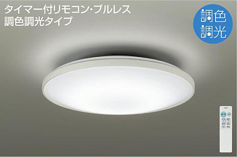 DCL-40946 ダイコー シーリング 白 LED 調光 調色 ~6畳