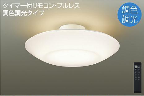 DCL-40975 ダイコー シーリング LED 調光 調色 10~12畳