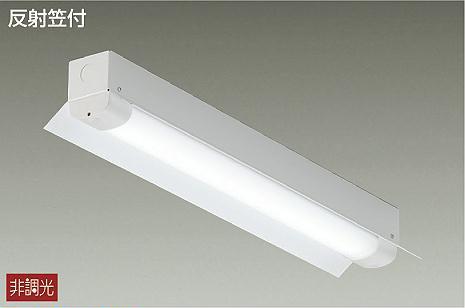 DOL-5384WW ダイコー ベースライト 反射笠付 LED(昼白色)