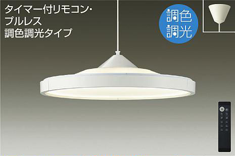 DPN-40983 ダイコー ペンダント 白 LED 調光 調色 8~10畳