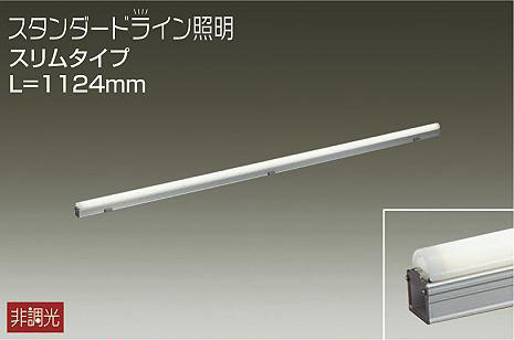 DWP-5354AW ダイコー 間接照明 スリムタイプ L=1124 LED(温白色)