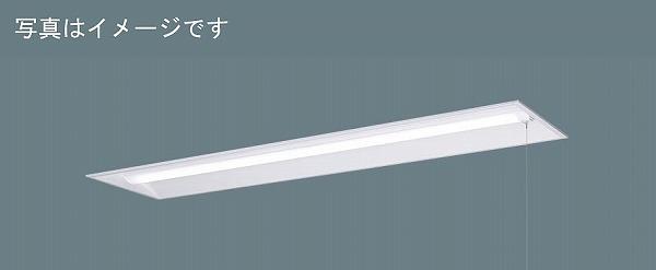 XLX460UPNTLE9 パナソニック 埋込型ベースライト 40形 プルスイッチ付 W220 LED(昼白色) (XLX460UPNZLE9 後継品)