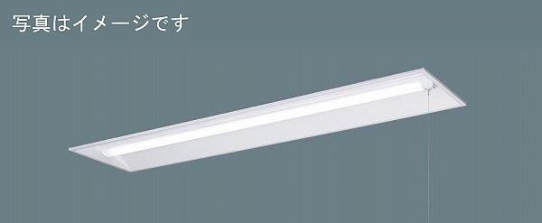 XLX460VPNTLE9 パナソニック 埋込型ベースライト 40形 プルスイッチ付 W300 LED(昼白色) (XLX460VPNZLE9 後継品)